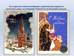 На открытках начали изображать кремлевские куранты и радостные семьи, встреча