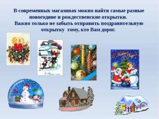 В современных магазинах можно найти самые разные новогодние и рождественские
