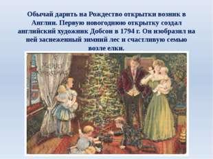 Обычай дарить на Рождество открытки возник в Англии. Первую новогоднюю открыт