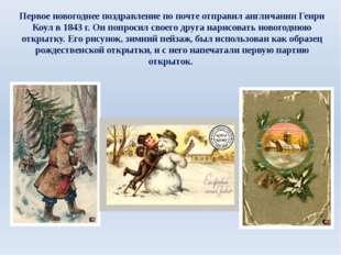 Первое новогоднее поздравление по почте отправил англичанин Генри Коул в 1843