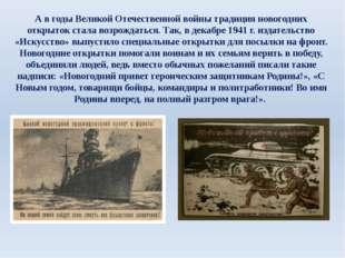 А в годы Великой Отечественной войны традиция новогодних открыток стала возро