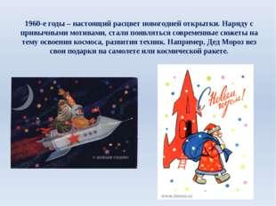 1960-е годы – настоящий расцвет новогодней открытки. Наряду с привычными моти