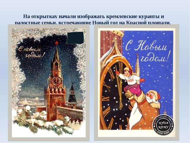 На открытках начали изображать кремлевские куранты и радостные семьи, встреча...