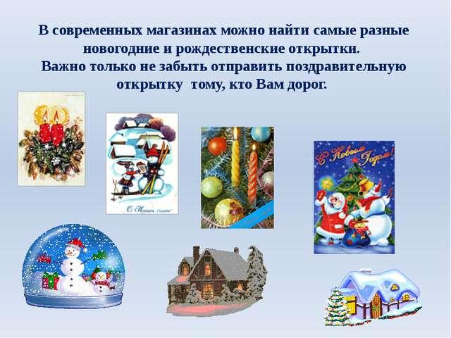 В современных магазинах можно найти самые разные новогодние и рождественские...