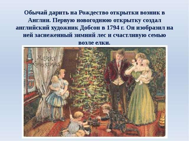 Обычай дарить на Рождество открытки возник в Англии. Первую новогоднюю открыт...