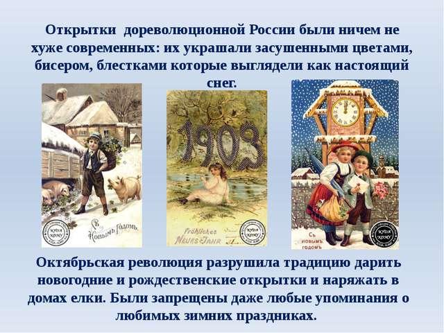 Открытки дореволюционной России были ничем не хуже современных: их украшали з...