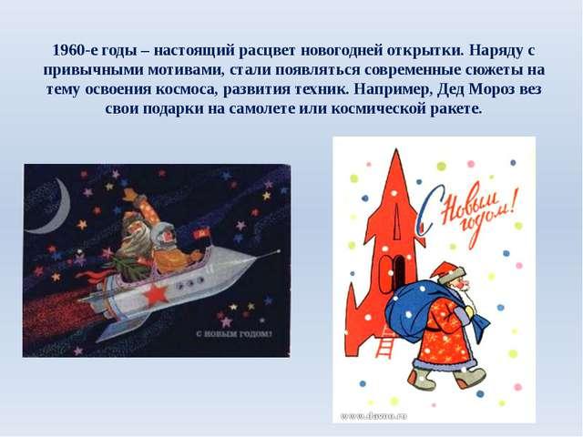 1960-е годы – настоящий расцвет новогодней открытки. Наряду с привычными моти...