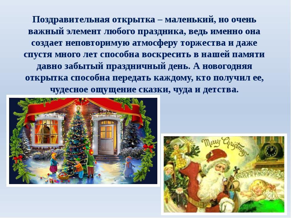 Поздравительная открытка – маленький, но очень важный элемент любого праздник...