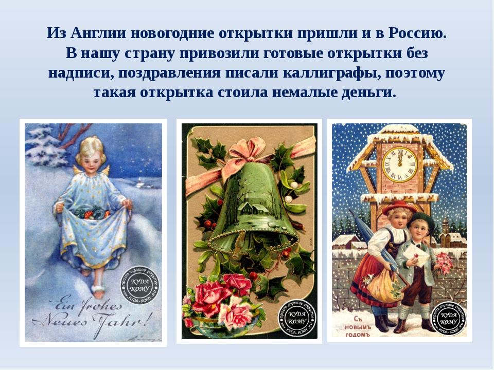 Из Англии новогодние открытки пришли и в Россию. В нашу страну привозили гото...