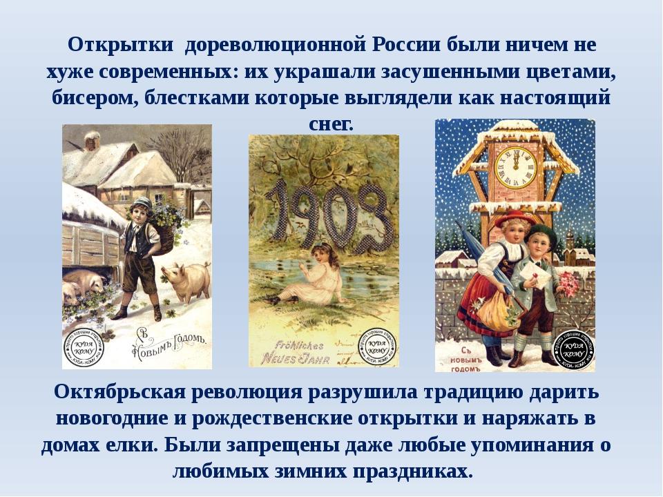 история возникновения новогодних открыток том, что