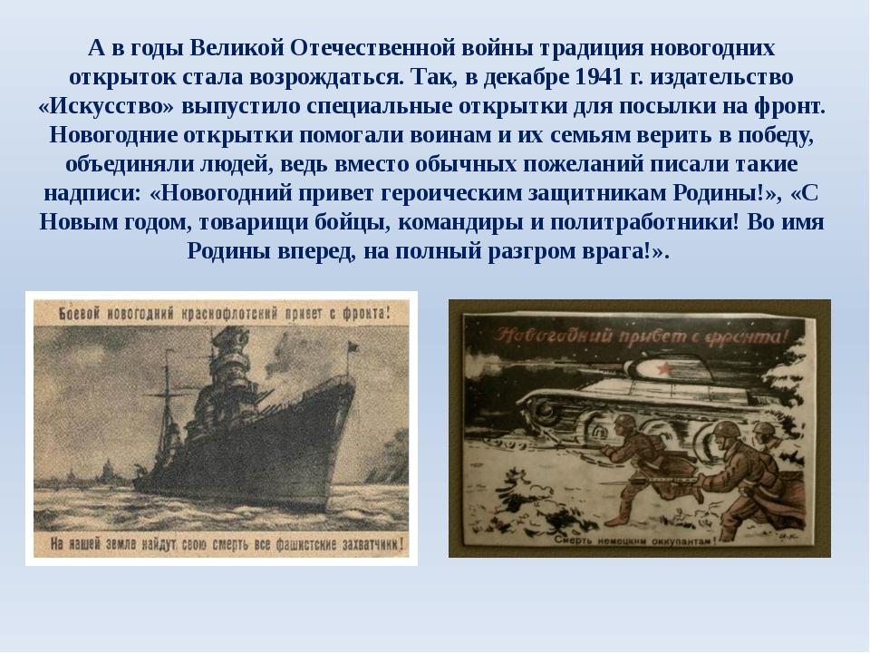 А в годы Великой Отечественной войны традиция новогодних открыток стала возро...