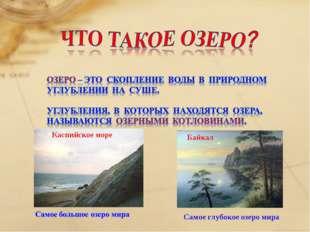 Самое глубокое озеро мира Каспийское море Байкал
