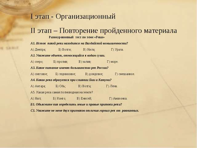I этап - Организационный II этап – Повторение пройденного материала Разноуров...