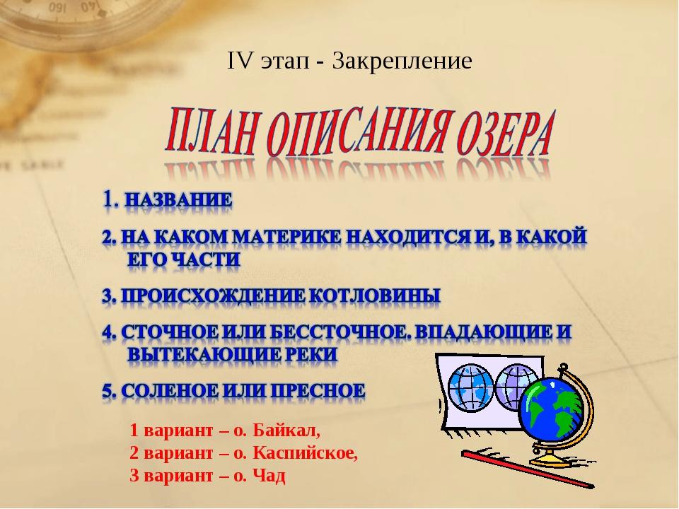 IV этап - Закрепление 1 вариант – о. Байкал, 2 вариант – о. Каспийское, 3 ва...