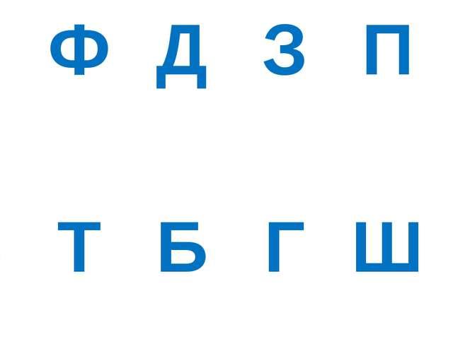К Ф Д З П Ж В Т Б Г Ш С