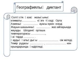 Географиялық диктант Солтүстік Қазақ жазығының климаты................... көз
