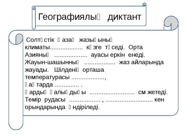 Географиялық диктант Солтүстік Қазақ жазығының климаты................... көз...
