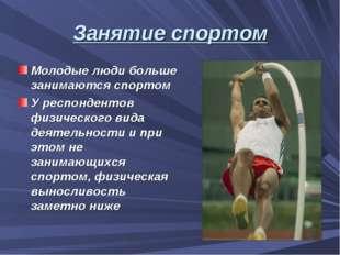 Занятие спортом Молодые люди больше занимаются спортом У респондентов физичес