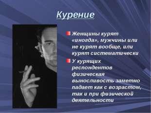 Курение Женщины курят «иногда», мужчины или не курят вообще, или курят систем