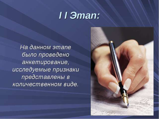 I I Этап: На данном этапе было проведено анкетирование, исследуемые признаки...