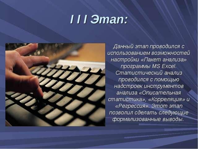 I I I Этап: Данный этап проводился с использованием возможностей настройки «П...