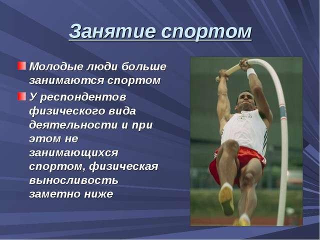 Занятие спортом Молодые люди больше занимаются спортом У респондентов физичес...