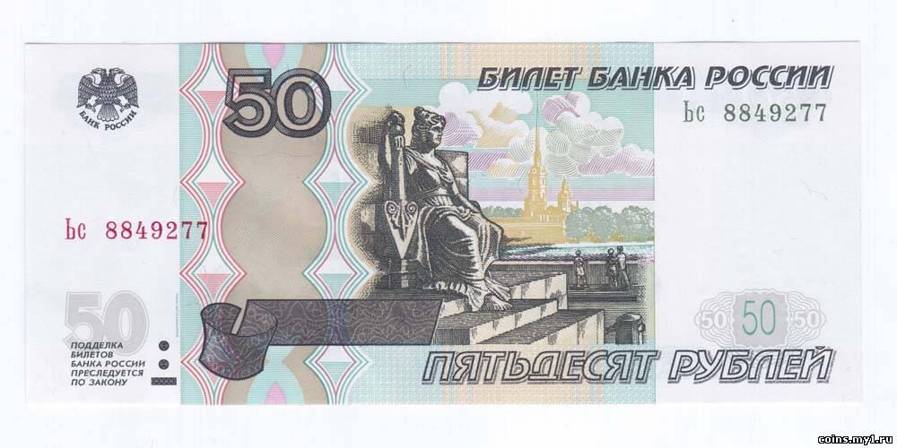 Банкноты России 1997 года выпуска - Форум