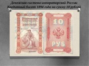 Денежная система императорской России Кредитный билет 1894 года на сумму 10 р