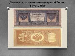 Денежная система императорской России 1 рубль 1898 Денежная система император