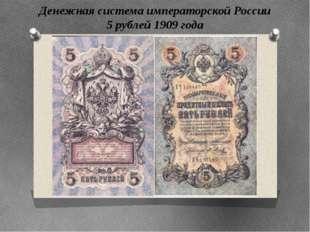 Денежная система императорской России 5 рублей 1909 года Денежная система имп