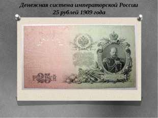 Денежная система императорской России 25 рублей 1909 года Денежная система им