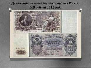 Денежная система императорской России 500 рублей 1912 года Денежная система и