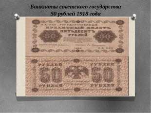 Банкноты советского государства 50 рублей 1918 года Банкноты советского госуд