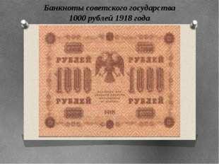 Банкноты советского государства 1000 рублей 1918 года Банкноты советского гос
