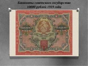 Банкноты советского государства 10000 рублей 1919 года Банкноты советского го