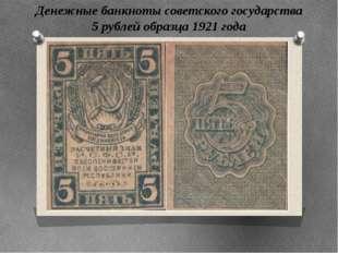Денежные банкноты советского государства 5 рублей образца 1921 года Денежные