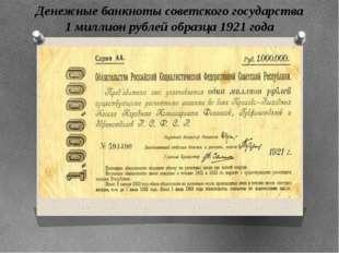 Денежные банкноты советского государства 1 миллион рублей образца 1921 года Д