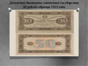 Денежные банкноты советского государства 50 рублей образца 1923 года Денежные