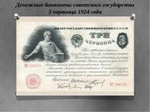 Денежные банкноты советского государства 3 червонца 1924 года Денежные банкно