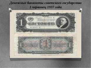 Денежные банкноты советского государства 1 червонец 1937 года Денежные банкно
