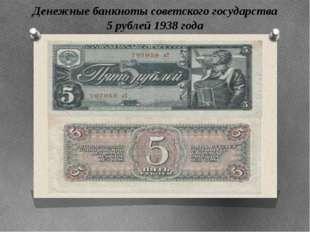 Денежные банкноты советского государства 5 рублей 1938 года Денежные банкноты