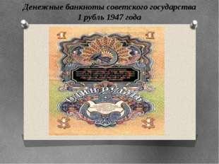 Денежные банкноты советского государстваубль 1947 года Денежные банкноты сове