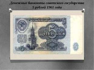 Денежные банкноты советского государства 5 рублей 1961 года Денежные банкноты