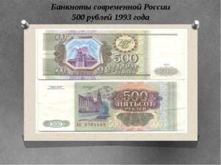 Банкноты современной России 500 рублей 1993 года Банкноты современной России