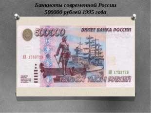 Банкноты современной России 500000 рублей 1995 года Банкноты современной Росс