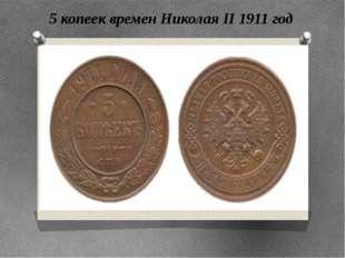 5 копеек времен Николая II 1911 5 копеек времен Николая II 1911 год