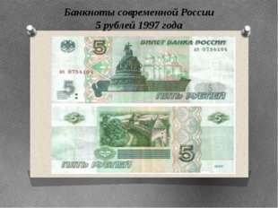 Банкноты современной России 5 рублей 1997 года Банкноты современной России 5