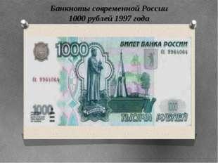 Банкноты современной России 1000 рублей 1997 года Банкноты современной России