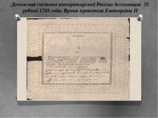 Денежная система императорской России Ассигнация 25 рублей 1769 года. Время п