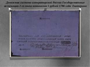 Денежная система императорской России Государственные ассигнации 2-го типа но